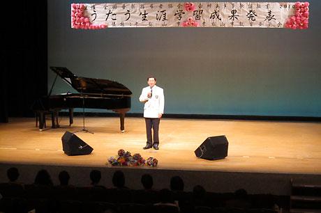 白川あき子歌謡教室「うたう生涯学習成果発表会」