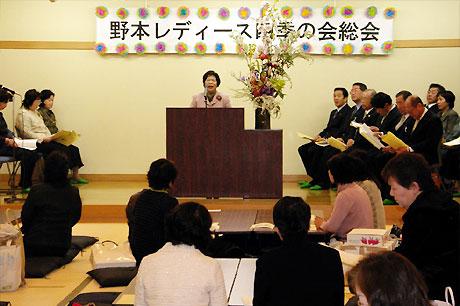 野本レディース四季の会総会