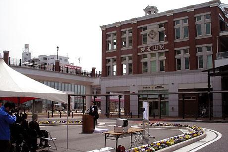 駅東口北側駅前広場竣工記念式典