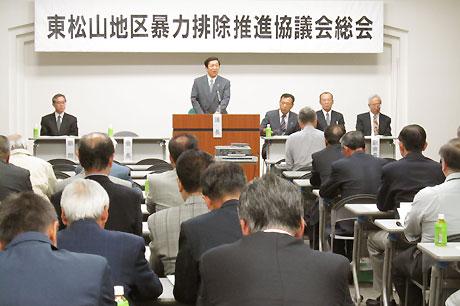 東松山市暴力排除推進協議会