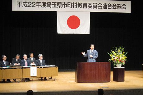 平成22年度埼玉県市町村教育委員会連合会総会