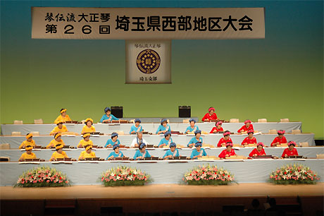 琴伝流大正琴第26回埼玉県西部地区大会