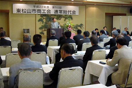 東松山市商工会通常総代会
