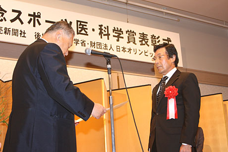 秩父宮記念スポーツ医・科学賞表彰式