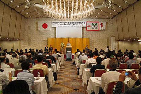 第16回日本スポーツ少年団指導者全国研究大会