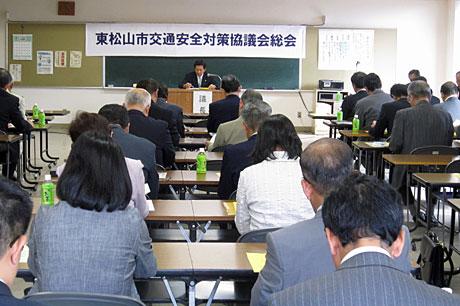 東松山市交通安全対策協議会総会