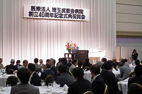 埼玉成恵会病院創立40周年記念式典祝賀会
