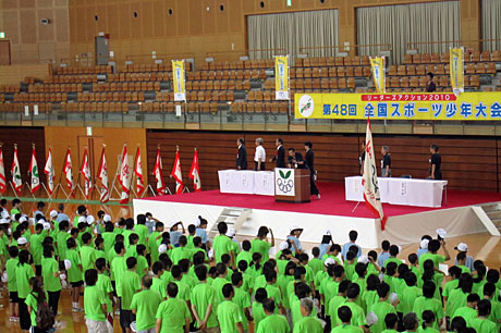 第48回全国スポーツ少年大会開会式